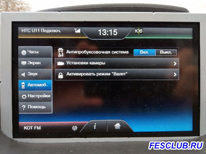 Sync 2 он же MyFord Touch  - IMAG0167.jpg
