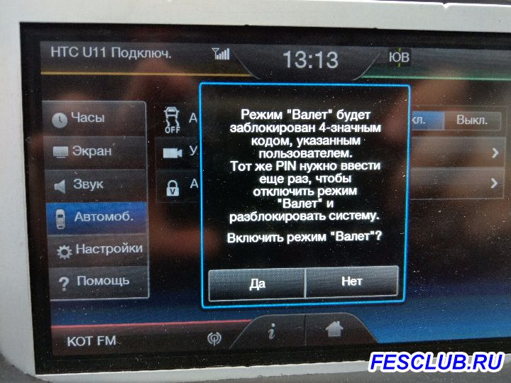 Sync 2 он же MyFord Touch  - IMAG0164.jpg