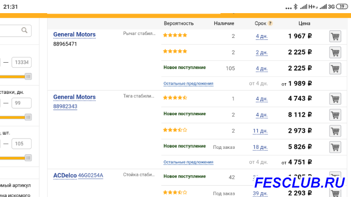 Hyundai Creta vs. Ford Ecosport - Screenshot_2019-03-28-21-31-56-656_com.android.chrome.png