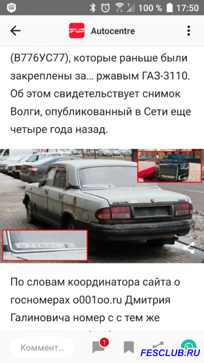 Другие автомобили не Форд  - Screenshot_20180507-175019.png